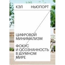 Цифровой минимализм. Фокус и осознанность в шумном мире (978-5-00146-382-5)