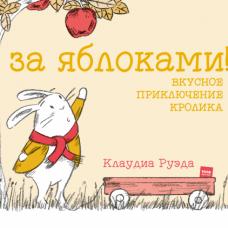 За яблоками! Вкусное приключение кролика (978-5-00117-917-7)