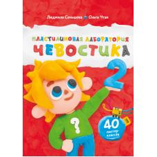Пластилиновая лаборатория Чевостика 2 Манн, Иванов и Фербер (978-5-00117-840-8)