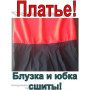 """Платье комбинированное юбка и блузка """"Vivien"""" код: 933"""