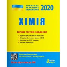 ЗНО 2020. Хімія. Типові тестові завдання (9789669450562)