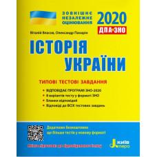 ЗНО + ДПА 2020. Історія України. Типові тестові завдання (9789669450463)