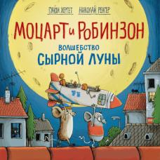 Моцарт и Робинзон. Волшебство сырной луны Манн, Иванов и Фербер (978-5-00117-578-0)