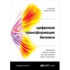 Цифровая трансформация бизнеса. Изменение бизнес-модели для организации нового поколения (978-5-9614-2184-2)