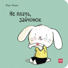 Не плачь, зайчонок! Манн, Иванов и Фербер (978-5-00117-511-7)