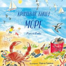 Красивая книга о море (978-5-00146-189-0)
