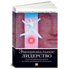 Эмоциональное лидерство. Искусство управления людьми на основе эмоционального интеллекта (978-5-9614-5607-3)