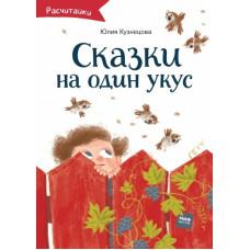 Сказки на один укус Манн, Иванов и Фербер (978-5-00117-597-1)