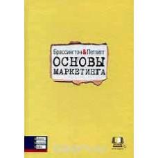 Основы маркетинга (966-8644-999)