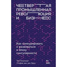 Четвертая промышленная революция и бизнес. Как конкурировать и развиваться в эпоху сингулярности (978-5-9614-1536-0)