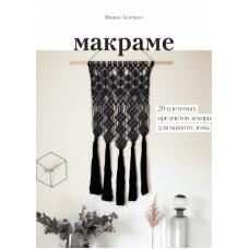 Макраме. 20 плетеных предметов декора для вашего дома (978-5-00117-741-8)