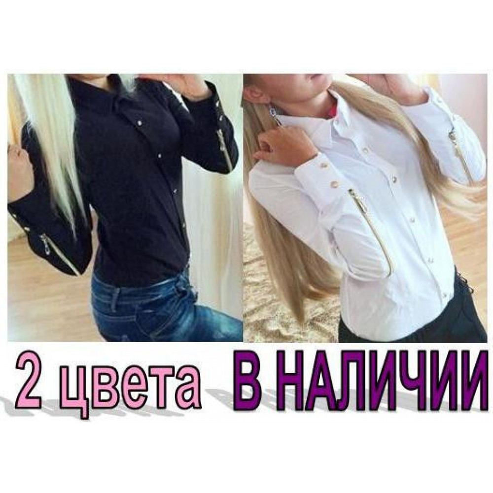 Блузка с молниями на рукавах код: 412