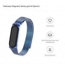 Ремешок Armorstandart Milanese Magnetic Band для Xiaomi Mi Band 4/3 Blue (ARM55027)