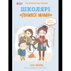 Школярі «лінивої мами» (978-617-7559-66-4)