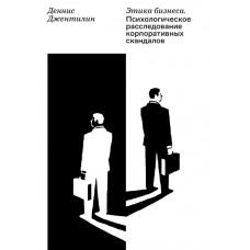 Этика бизнеса. Психологическое расследование корпоративных скандалов (978-5-9909050-9-2)