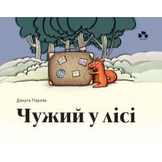 Чужий у лісі (978-617-614-253-9)