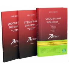Управління змінами комплект 3 книги (978-617-7559-24-4)