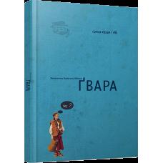 Ґвара. Автентична львівська абетка (978-617-679-010-5)