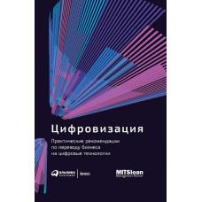 Цифровизация. Практические рекомендации по переводу бизнеса на цифровые технологии (978-5-9614-2849-0)