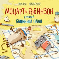 Моцарт и Робинзон. Дерзкий блинный план Манн, Иванов и Фербер (978-5-00117-580-3)