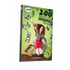 100 способов заработка для детей (978-617-7515-16-5)