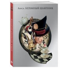 Алиса. Безумный шляпник (978-5-04-099495-3)