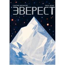 Эверест (978-5-00117-757-9)