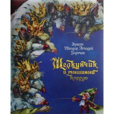 Щелкунчик и мышиный король (978-966-982-070-9)