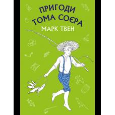 Пригоди Тома Соєра BookChef (978-617-7559-78-7)