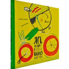 Ясь та його велика велокар'єра (978-617-679-630-5)