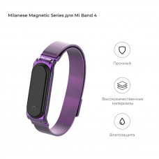 Ремешок Armorstandart Milanese Magnetic Band для Xiaomi Mi Band 4/3 Purple (ARM55028)