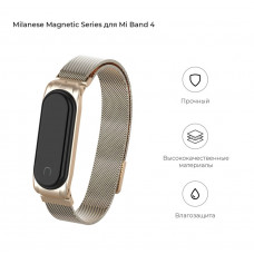 Ремешок Armorstandart Milanese Magnetic Band для Xiaomi Mi Band 4/3 Gold (ARM55030)