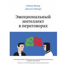 Эмоциональный интеллект в переговорах (978-5-00057-366-2)