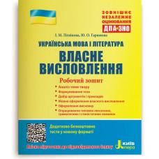 ЗНО + ДПА 2020. Українська мова і література. Власне висловлення. Робочий зошит з електронним додатком (9789669450371)