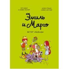 Эмиль и Марго. Ветер свободы (978-5-00117-960-3)