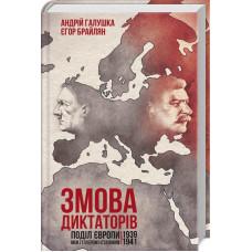 Змова диктаторів. Поділ Європи між Гітлером і Сталіним 1939-1941 (978-617-12-5789-4)