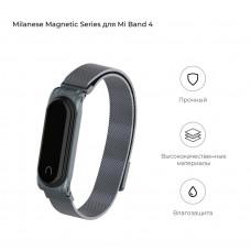 Ремешок Armorstandart Milanese Magnetic Band для Xiaomi Mi Band 4/3 Dark Grey (ARM55200)