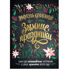 Зимние праздники. Книга для волшебного настроения в самое красивое время года (978-5-00117-627-5)