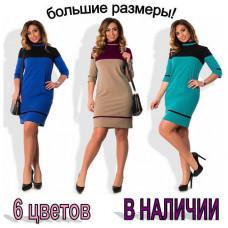 """Платье """"Анжелика"""". 48-52 размеры код: 835"""