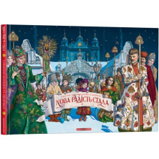 Нова радість стала. Улюбленi українськi народнi колядки та щедрiвки