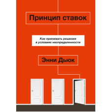 Принцип ставок. Как принимать решения в условиях неопределенности (978-5-00146-047-3)