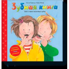 Зубная книга. Все о твоих молочных зубах Манн, Иванов и Фербер (978-5-91657-955-0)