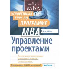 Управление проектами. Ускоренный курс по программе MBA (978-5-8459-2028-7)