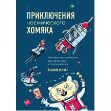 Приключения космического хомяка. Научные эксперименты для маленьких исследователей (978-5-00117-604-6)