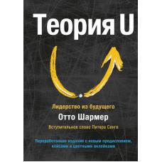 Теория U. Лидерство из будущего (978-5-00117-457-8)