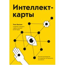Интеллект-карты. Полное руководство по мощному инструменту мышления (978-5-00117-678-7)