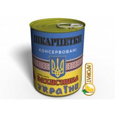 Консервированный подарок Memorableua Консервовані шкарпетки майбутнього захисника України (CSFDOUUA)