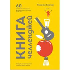 Книга челленджей. 60 практичных программ, формирующих полезные привычки (978-5-00117-708-1)