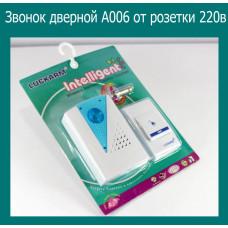 Беспроводной дверной звонок A006 от розетки 220в