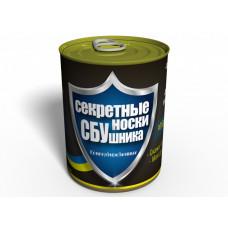 Консервированный подарок Memorableua Консервированные секретные носки СБУшника (CSSSUMRU)